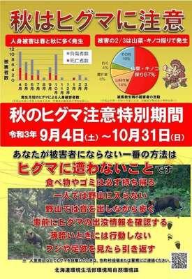 北海道庁ホームページ「秋のヒグマ注意特別期間(令和3年9月4日(土)~10月31日(日))」より