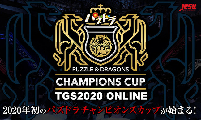 「パズドラチャンピオンズカップ TOKYO GAME SHOW 2020 ONLINE」開催決定!