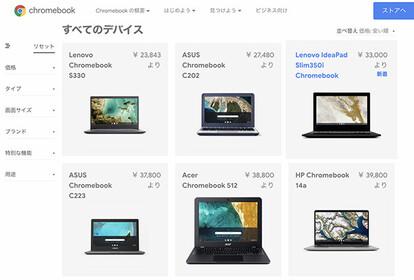 Googleの直販サイトでは、スマホよりも格安の2万円台からラインナップするChromebook。現在、米中台の大手メーカーが積極的に端末の開発を行なっている
