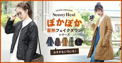 SunnyHeatシリーズ