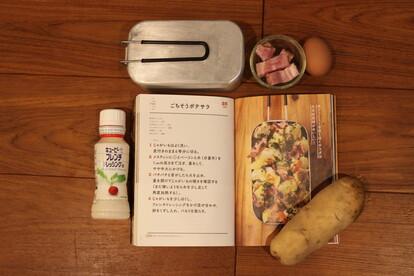 メスティンレシピごちそうポテサラの材料
