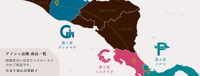 中米地域を北から南へたどるよう、6地域のゲイシャ品種を週替わりで販売