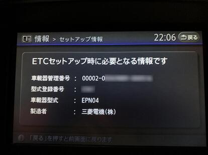 ETCが使えなくなる