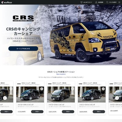 ブランドのカーシェア事業専用ページが作れます