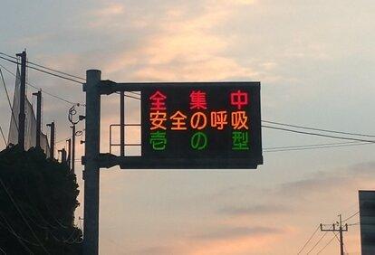 佐賀県警の道路交通情報板 「ちーた」(@teeta_memo)さんのツイートより