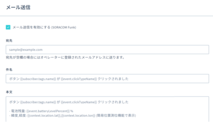 SORACOM LTE-M Buttonのメール送信設定画面