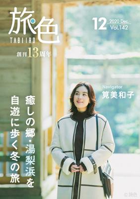 「旅色」2020年12月号表紙:筧美和子さん