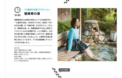 筧美和子さんが鳥取県・湯梨浜をナビゲート2