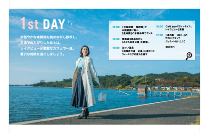 筧美和子さんが鳥取県・湯梨浜をナビゲート1