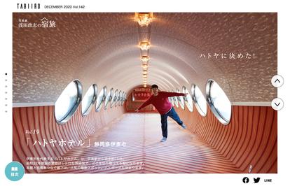 「旅色」2020年12月号 写真家・浅田政志の宿旅:ハトヤホテル