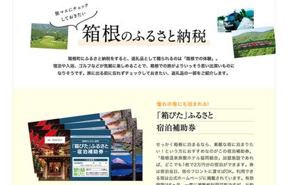「旅色」2020年12月号 PR/箱根町2