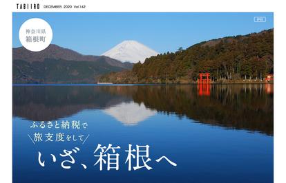 「旅色」2020年12月号 PR/箱根町1
