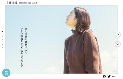 「旅色」2020年12月号巻頭グラビア:筧美和子