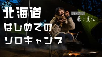 ▲初挑戦・兼子アナもキャンプの虜に!?
