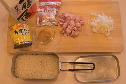 メスティンレシピ 炊き込みご飯 材料