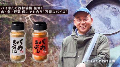 お笑いコンビ バイきんぐ西村瑞樹さん監修の万能スパイス「バカまぶし」