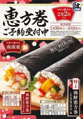はま寿司 2021年恵方巻「海鮮恵方巻」「特上海鮮恵方巻」予約販売