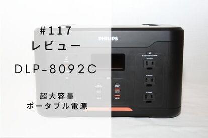 DLP-8092C