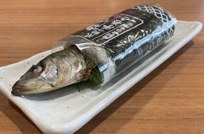 くら寿司の2021年恵方巻「まるごといわし巻」