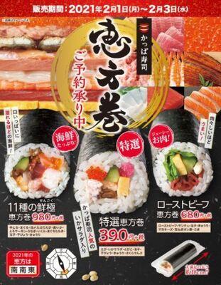 かっぱ寿司の2021年恵方巻