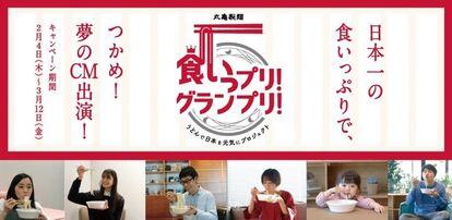 丸亀製麺「食いっプリ!グランプリ!」開催