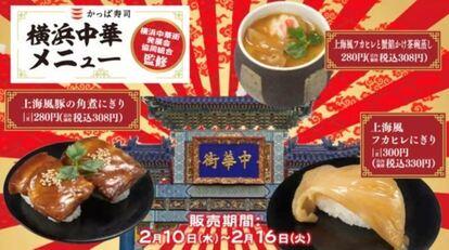 かっぱ寿司×横浜中華街「上海風フカヒレにぎり」「上海風豚の角煮にぎり」「上海風フカヒレと蟹餡かけ茶碗蒸し」