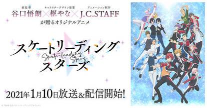 TVアニメ「スケートリーディング☆スターズ」公式サイト