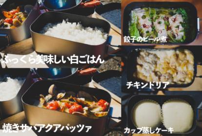焦げ付きにくいから、料理の幅が広がって仕上がり良い美味しい料理ができる!