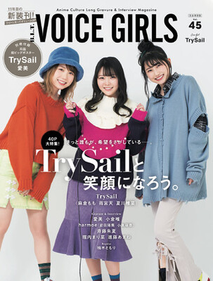 「B.L.T. VOICE GIRLS Vol.45」(東京ニュース通信社刊)