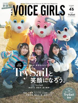 「【Amazon.co.jp 限定】B.L.T. VOICE GIRLS Vol.45Amazon限定表紙版」(東京ニュース通信社刊)