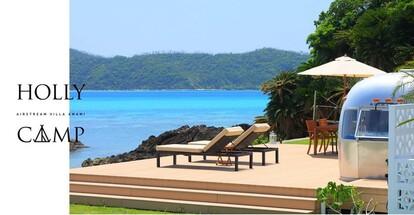 鹿児島県 輝く海を見渡す『1日1組限定』グランピングリゾート