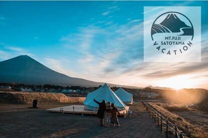 絶景! 富士山西麓の田園風景に囲まれたグランピングテント