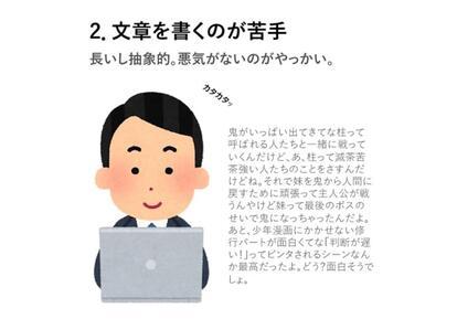 仕事ができない人の特徴(2)