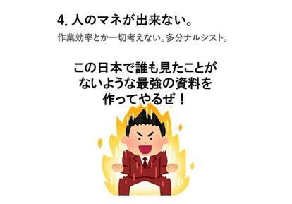 仕事ができない人の特徴(4)