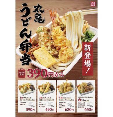 丸亀製麺「丸亀うどん弁当」発売