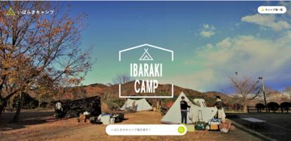 いばらきキャンプ