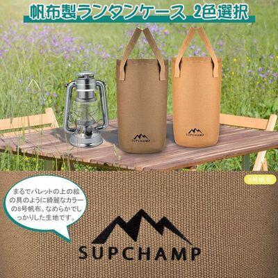 Supchamp ランタンケース 8号帆布製 ランタン収納 オイルランタン 灯油ランタン ハリケーンランタン用 ポケット
