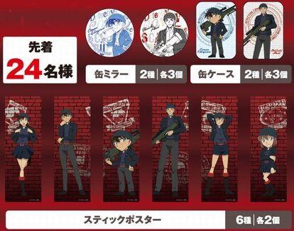 名探偵コナン 緋色の弾丸オリジナル「缶ミラー」「缶ケース」「スティックポスター」(セブンイレブン)