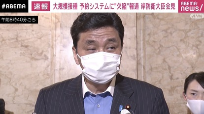 岸防衛相 朝日新聞の記者にぎゃく