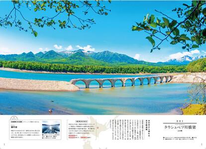 <『ご当地絶景北海道』代表誌面2>