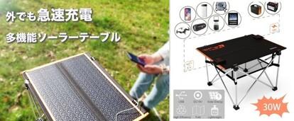 発電するソーラーテーブル