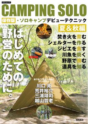 「CAMPING SOLO 保存版・ソロキャンプデビューテクニック夏&秋編」表紙