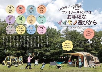 『おとなが愉しむ 最強キャンプ用品』(ぴあ)