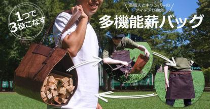 サロンエプロンにも、薪集めにも使える薪バッグ