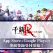 『千銃士:Rhodoknight』、App StoreとGoogle Playにて事前登録受付開始!ゲーム内容紹介PVを公開!(New!!)