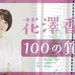 花澤香菜が最近泣いたことは? 100の質問に答える動画公開(New!!)