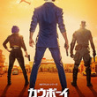 実写ドラマ「カウボーイビバップ」、山寺宏一が23年ぶりにスパイク演じる 日本語吹き替えキャストが発表 (New!!)