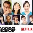 実写版「カウボーイビバップ」吹替に山寺宏一、若本規夫らアニメ版声優が多数参加(New!!)