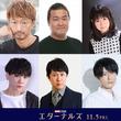 『エターナルズ』豪華声優キャスト発表 恒松あゆみ、内山昂輝、杉田智和ら(New!!)