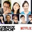 実写版『カウボーイビバップ』の日本語吹き替えキャストが発表。山寺宏一さん、若本規夫さん、林原めぐみさんなど原作アニメ版に準拠したものに(17コメント)